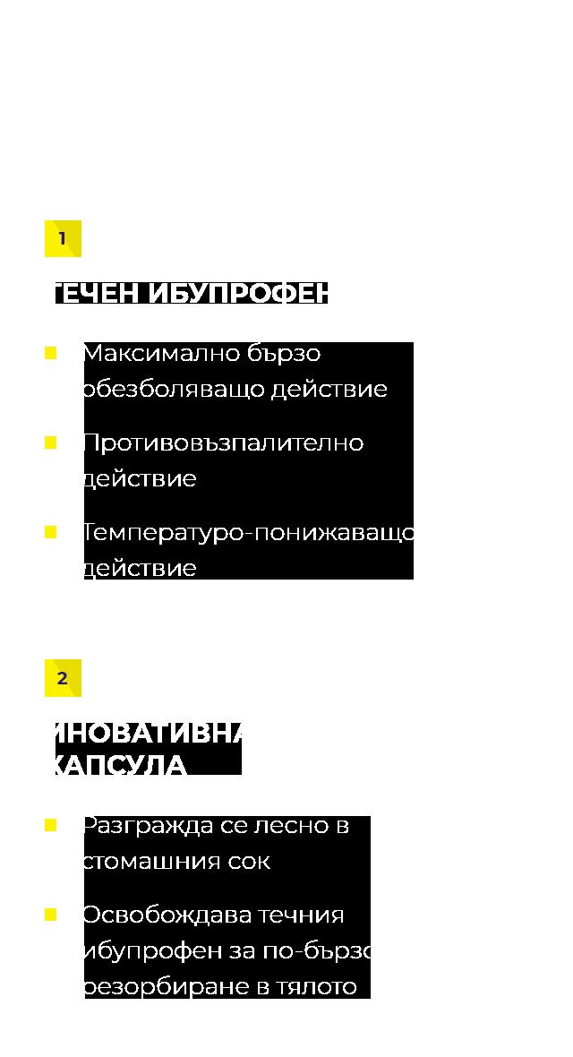 СПРИНТ